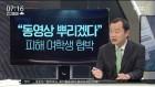 [투데이 매거진] 사건파일 : 학원장이 수강생 협박해 '몹쓸 짓' 外