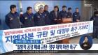 """한국GM 노조 """"일방적 공장폐쇄 규탄·정부 대책마련 촉구"""""""