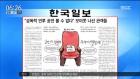 """[아침 신문 보기] """"성폭력 연루 공연 볼 수 없다"""" 보이콧 나선 관객들 外"""