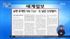 [아침 신문 보기] 실명 공개된 'Me Too'…도 넘은 신상털이 外