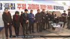 '김영철 방남 반대' 규탄 대회…'2014년엔 괜찮았는데…'