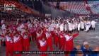 [평창] '세계인의 축제' 평창올림픽 폐막식 하이라이트