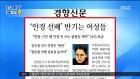 [아침 신문 보기] '안경 선배' 반기는 여성들 外