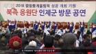 """'아쉬운 이별'…북한 응원단 """"우리는 하나"""""""