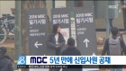 MBC 문화방송 5년 만에 신입사원 공채…7,500여 명 지원