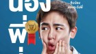 닉쿤 영화, '어벤저스' 제치고 태국 박스오피스 1위