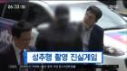 """""""협박""""vs""""합의""""…성추행 촬영 진실게임 外"""