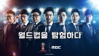 경기가 시작되면 MBC 채널고정 순수 경시 시청률 날짜별 1위 MBC가 휩쓸어