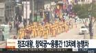 2017 정조대왕 능행차, 미세먼지 가득한 '뿌연' 도심서 행차?