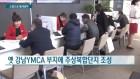 '강남 로또' 일제히 분양…논현 아이파크 주목
