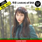 다이아 주은, '캐스퍼라디오' 일일 DJ 낙점 '기대감 UP'