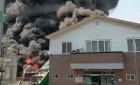익산 화학 공장 화재, 검은 연기 '활활'