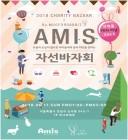 봉사단체 AMIS아미스, 소외계층어린이 위해 자선바자회 개최... 17일 머그포래빗