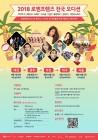 카카오M, 국내 최대 통합 오디션 '2018 로엔 프렌즈 전국 오디션' 8월 개최