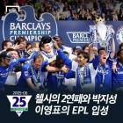 [GOAL 특별기획] (15) 2005/06 첼시의 2연패와 박지성 이영표의 EPL 입성