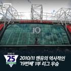 [GOAL 특별기획] (20) 2010/11 맨유의 역사적인 '19번째' 리그 우승