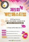 계란으로 깨우고, 즐기고, 삼키다! '제5회 계란페스티벌' 개최