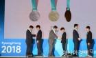 [포토]2018 평창 동계올림픽대회 메달 발표회
