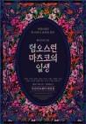 뮤지컬 '혐오스런 마츠코의 일생' 10월27일 개막