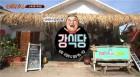 '강식당', '꽃청춘' 후속으로 12월 5일 첫 방송