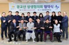 수원 광교산 '생존권보장 vs 환경보전' 갈등 풀렸다