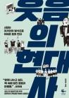 [Encounter]대한민국 예능·웃음의 역사…정치도 예외는 아니었네