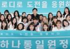 김정태 회장 '하나통일원정대'와 올림픽현장에서 평화통일 기원