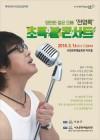 '원조오빠' 전영록 서초금요음악회 콘서트