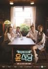 '윤식당' 종영, 지상파 제치고 동시간대 시청률 1위 등극