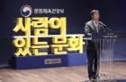 정부, 블랙리스트 논란 '문예위'서 손 뗀다…南北교류·예술인 복지 강화종합