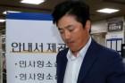 '관세청 매관매직' 고영태 1심서 징역 1년 '법정구속'