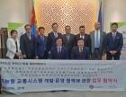 부천시 지능형교통시스템…몽골 울란바토르시에 운영 노하우 보급