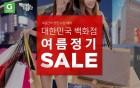 G마켓, 백화점 '여름 정기 세일'…최대 50 할인