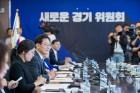이재명 인수委 24일 최종보고회 갖고 '활동 종료'