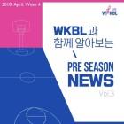 WKBL LIVE가 알려주는 비시즌 여농뉴스 4월 4주차