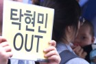 """여성단체연합 """"탁현민 비호한 정부, 이제라도 성차별적 사회구조 바꿔야"""""""