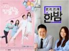 SBS '사랑은 방울방울·한밤' 결방...오늘(2일) 대선 후보 마지막 TV 토론회