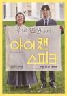 나문희X이제훈 '아이 캔 스피크', 따뜻한 영화의 힘…박스오피스 1위 수성