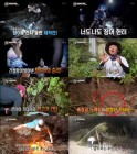 [TV:스코어] '정글의 법칙' 장어와의 사투, 시청률 12.3%…최고의 1분