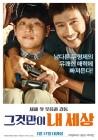 [무비:타임라인] '그것만이' 이병헌·'메이즈 러너3' 이기홍, 반가운 얼굴의 귀환