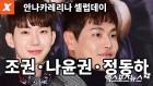 [엑's 영상] 나윤권·조동하·최양락-팽현숙 부부·홍석천…뮤지컬 '안나 카레니나' 셀럽데이