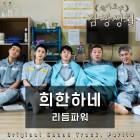 '쇼미6' 우승자 행주, 리듬파워로 '감빵생활' 마지막 OST 참여
