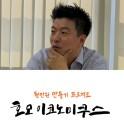 '통장요정' 김생민과 함께하는 '6개월에 천만원 모으기' 프로젝트