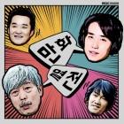 MBC, '유희열의 만화열전' 팟캐스트 시작…18년 전 풋풋 내레이션