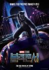 '블랙팬서' 13일째 450만 돌파…전세계 누적 수익 7억불