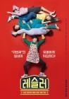 '레슬러' 전국 5개 도시 대규모 시사회 개최…유쾌한 웃음 전파