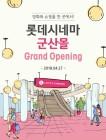 롯데시네마, 27일 군산몰 개관…7개관 1014석 규모