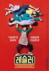 '레슬러' 유해진, 1억 관객 사로잡은 흥행 장인의 위력