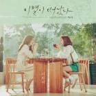 이준영, '이별이 떠났다' OST 참여…연기+노래 다 잡았다