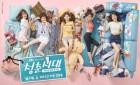 #1년 후 #新 캐릭터 #지우X최아라... 돌아올 '청춘시대'에 거는 기대